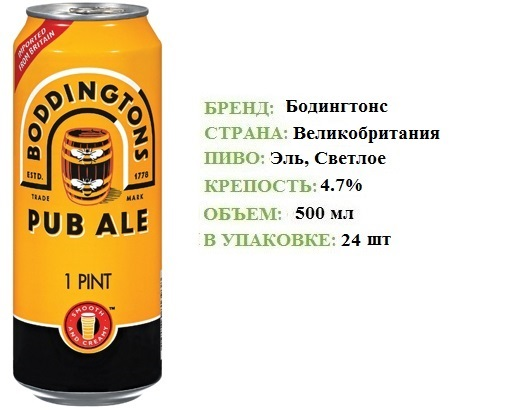 ПИВО BODDINGTONS БОДИНГТОНС